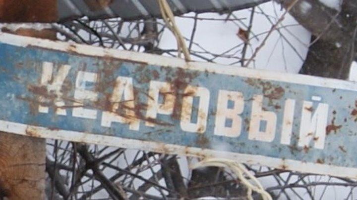 Дорога на Кедровый - 2018 год.