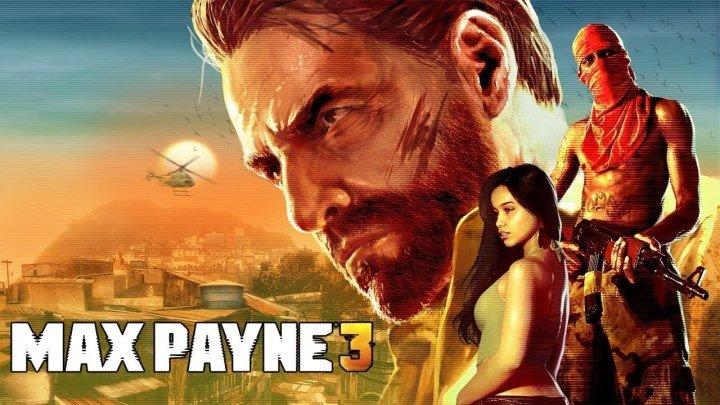 Max Payne 3 Прохождение#12
