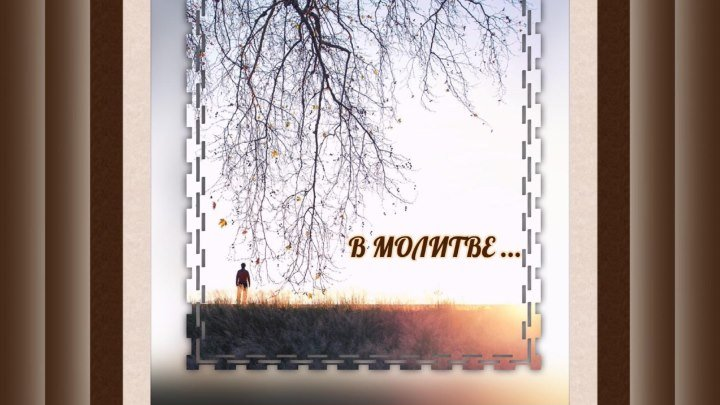 В молитве ... Христианские стихи « Я нашёл, что искал …» #ЕвгенийКрыгин (2)