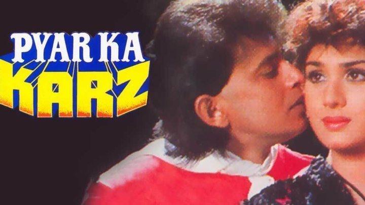 Долг любви / Pyar Ka Karz (1990) Indian-Hit.Net