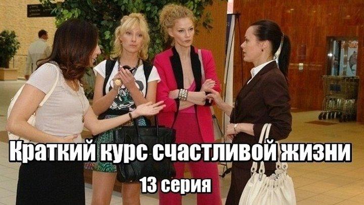 Краткий курс счастливой жизни_13 серия