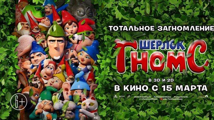 Шерлок Гномс — Русский трейлер (2018)