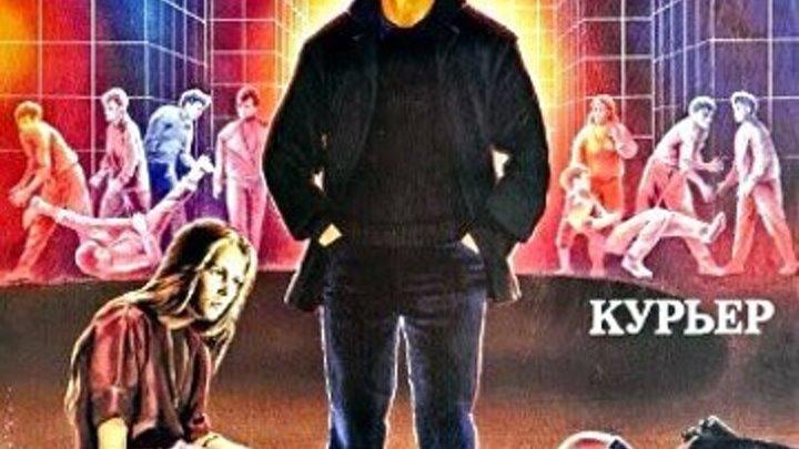 Курьер [1986, Драма, мелодрама, комедия, HDRip-AVC]