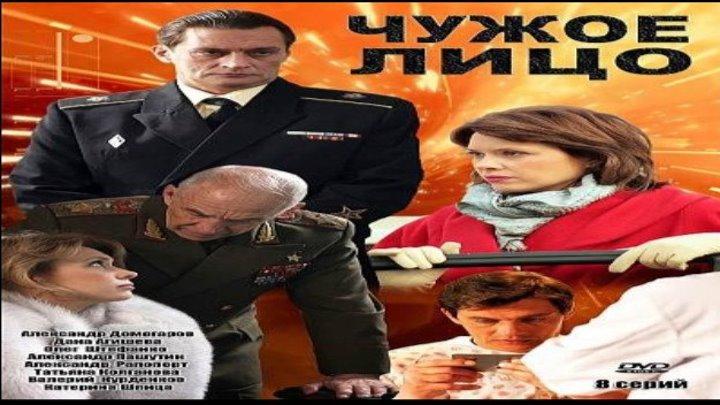 Чужое лицо / Серии 1-4 из 8 (драма, мелодрама)