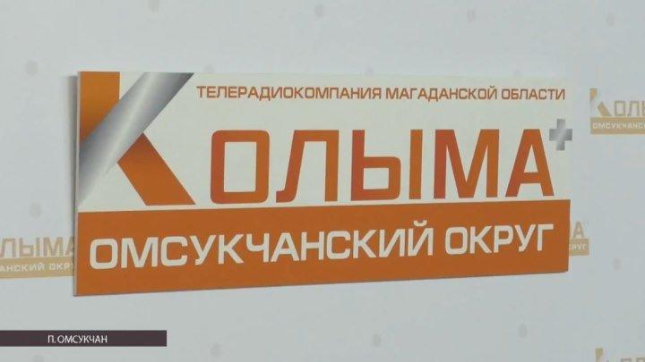"""Сюжет из ТВ программы """"Эхо Дня"""" от 25.01.2018. Корпункт в Омсукчане стал первым в области, где провели комплекс мероприятий по модернизации."""