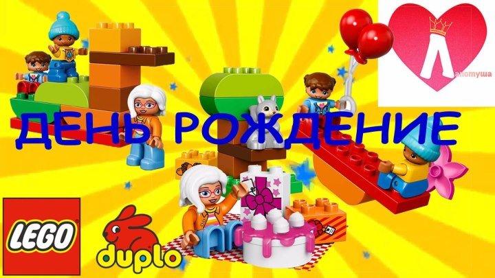 Конструктор ЛЕГО ДУПЛО 10832 День Рождения. Видео для детей. Распаковка и обзор lego duplo.