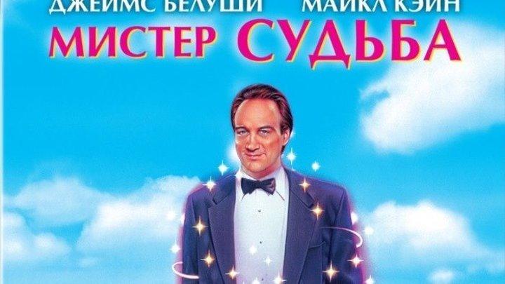 Мистер Судьба (1990) HD