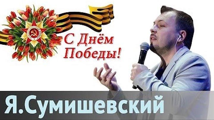 С ДНЁМ ПОБЕДЫ!!! - Военные песни - Дуэты с Я. Сумишевским