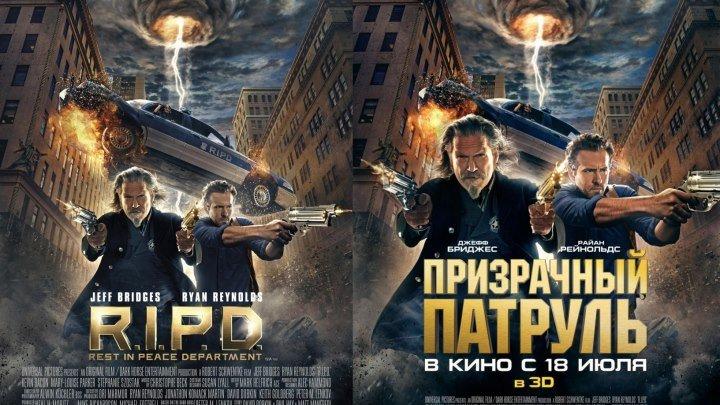 Пpизpaчный пaтpyль (2013) фэнтези, боевик, комедия, приключения, фантастика