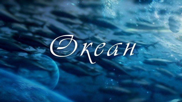 Океан (клип) - Вячеслав Лазаренко (Омск) - Плач по миру (2017) - (муз. А. Бугаева, В.Лазаренко)