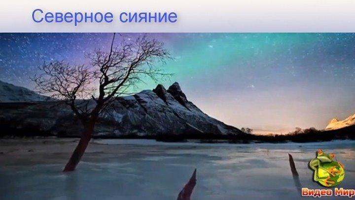Вы видели северное сияние?