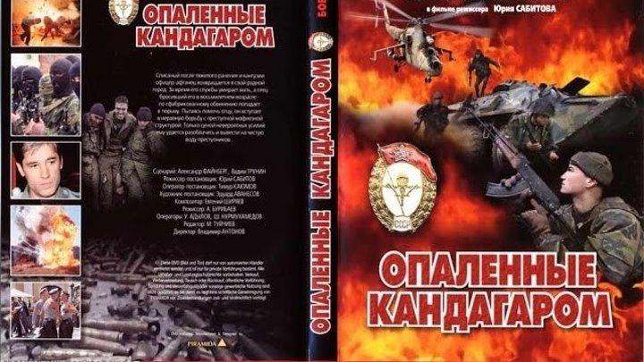 """Опаленные Кандагаром"" (1989)"