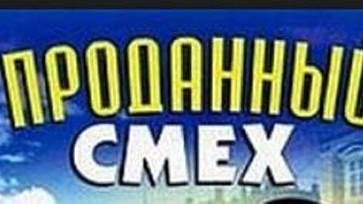 Проданный смех (1981) 1 серия из 2-х