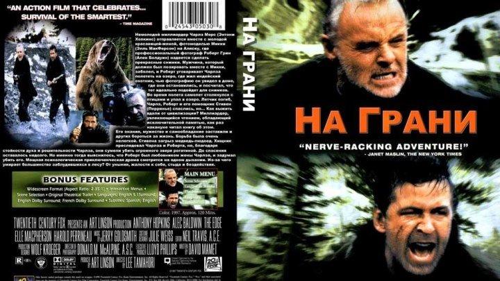 На грани (1997) приключение HD
