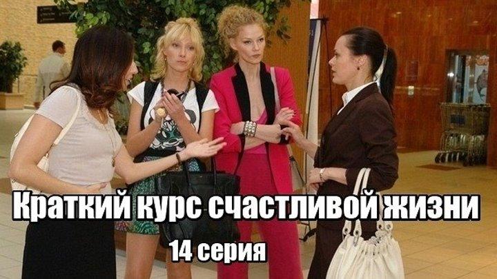 Краткий курс счастливой жизни_14 серия