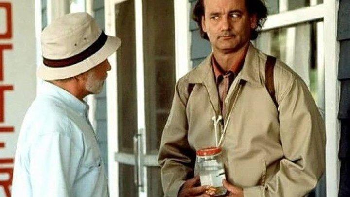 А как же Боб? [HD] - (Бил Мюррей,комед.) 1991 (перевод А.Михалёв)