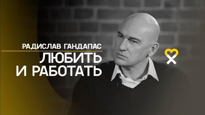 Радислав Гандапас: «Быть успешным и быть счастливым — разные вещи»