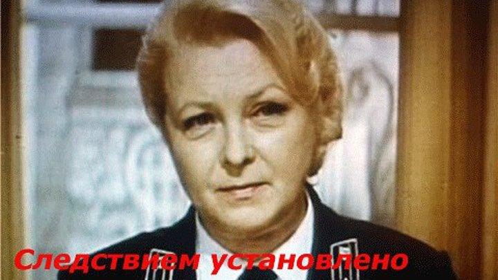 """""""Следствием установлено"""" (1981)"""