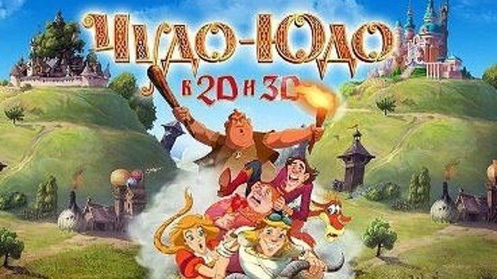 ЧУДO-ЮДO 2OI8 мультфильм, фэнтези