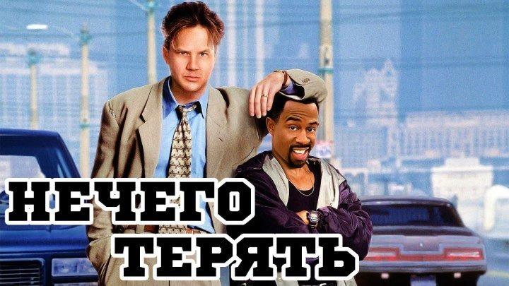 Нечего терять HD(комедия)1997 (16+)