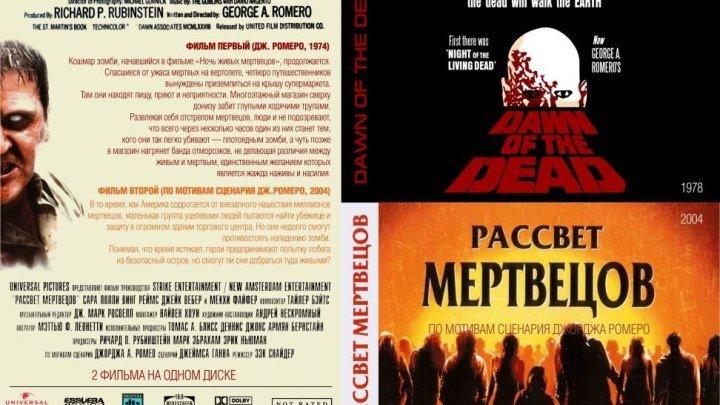 Рассвет мертвецов 1978: Ужасы, Триллер.