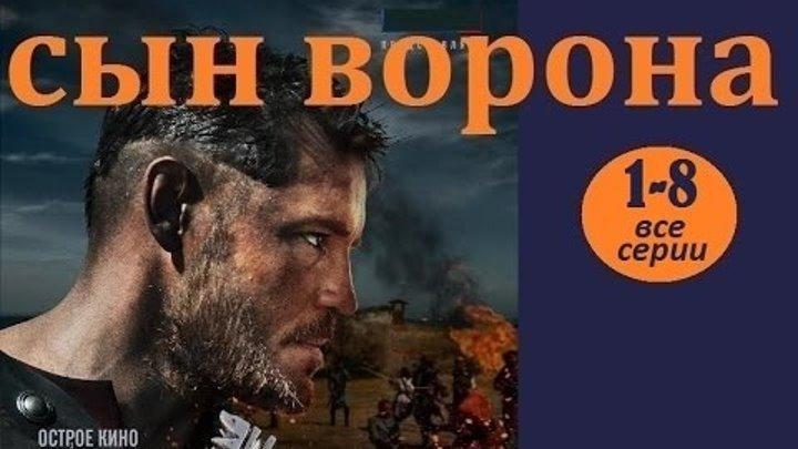 Сын ворона (2014)Россия, Исторический.