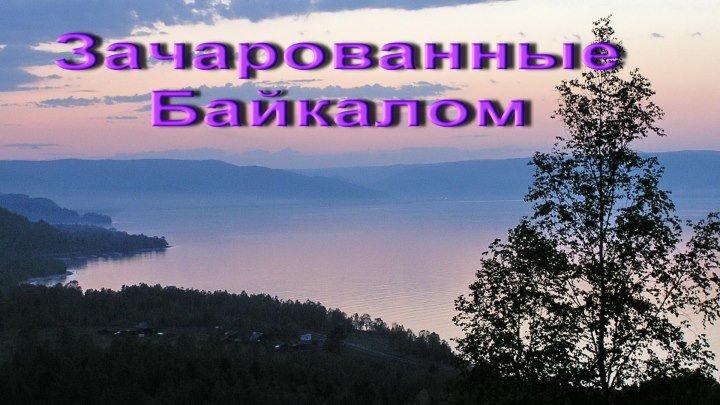 Зачарованные Байкалом