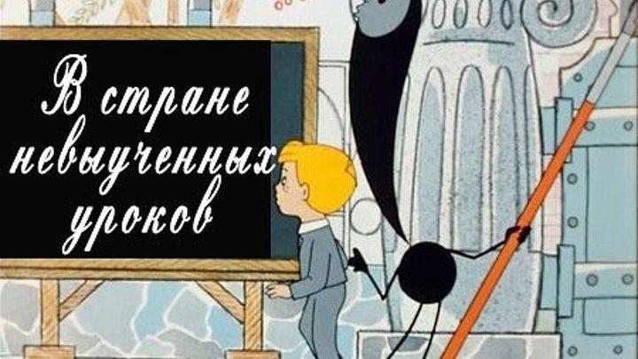 В стране невыученных уроков (1969)