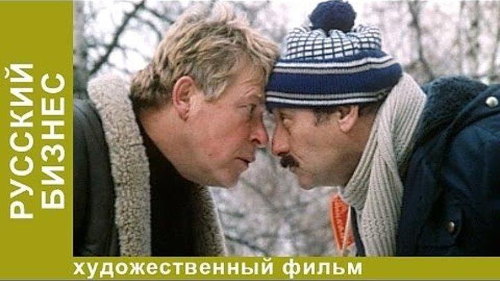 х.ф. РУССКИЙ БИЗНЕС.matros228