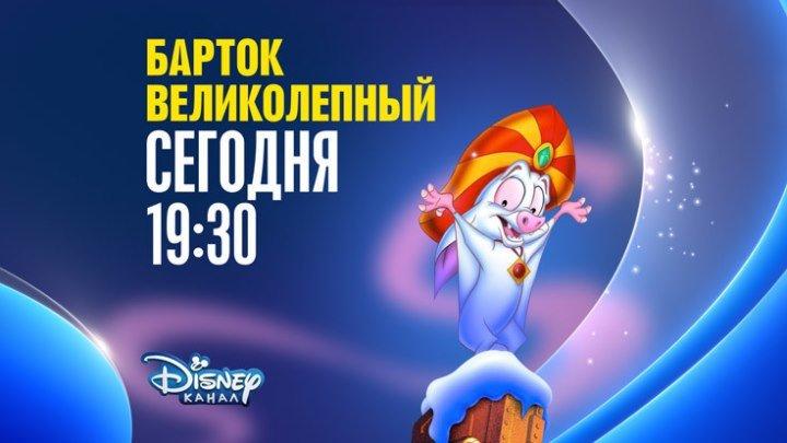 """""""Барток великолепный"""" на Канале Disney!"""