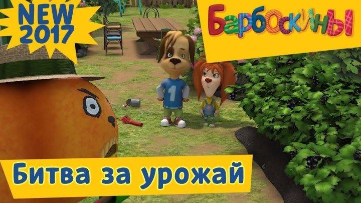 Барбоскины Битва за урожай Новая 183 серия