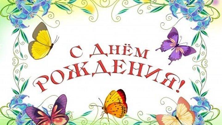 Картинки с бабочками с днем рождения женщине