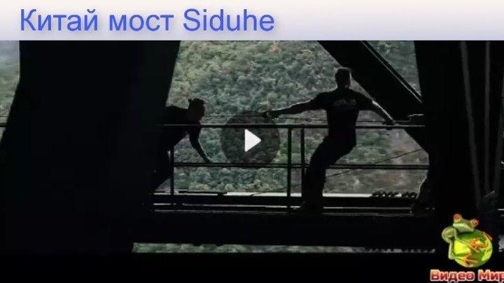 Прыжок с канатом с моста 496 метров #видео