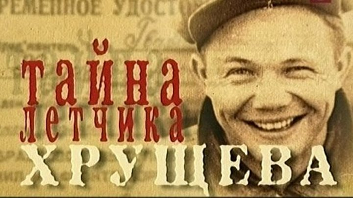 Тайна лётчика Хрущёва