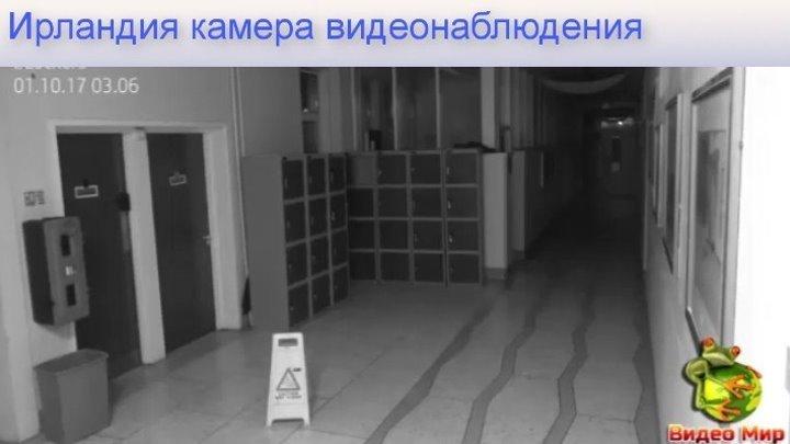 Камера в-набл. в старейшей ирландской школе зафиксировала призрака #видео