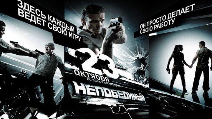 НЕПОБЕДИМЫЙ. шпионский бoевик (Россия)