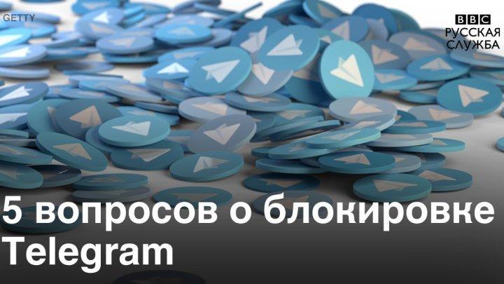 Блокировка Telegram: что надо знать