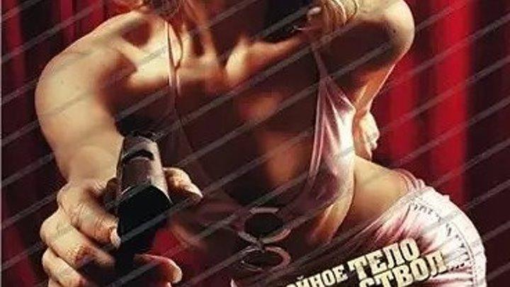 Полная обнаженка (2009) триллер. 18_ «Убойное тело и ствол... что может быть круче?»