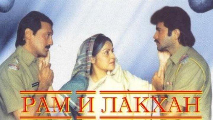 Индийское кино - Рам и Лакхан (1989)