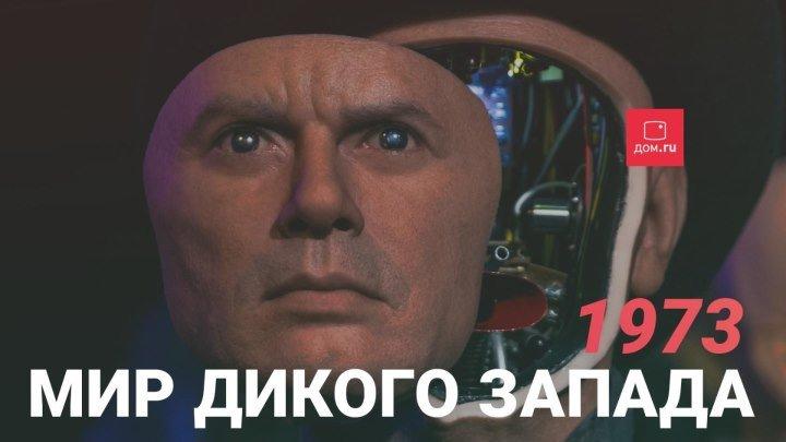Westworld: с чего всё началось?