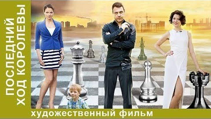 Жизненный мини- сериал ПОСЛЕДНИЙ ХОД КОРОЛЕВЫ
