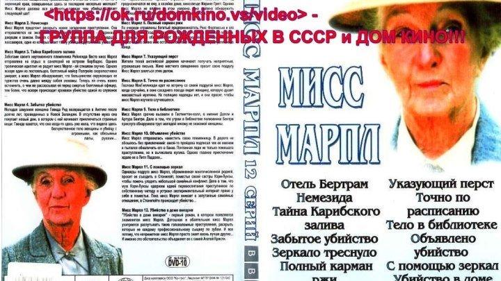 Мисс Марпл Агаты Кристи (все 12 фильмов) 1984-1992, Детектив, экранизация*
