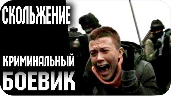 Скольжение (2013) HD - ПОЛНЫЙ ФИЛЬМ