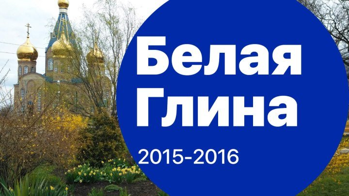 Белая Глина (2015-2016)