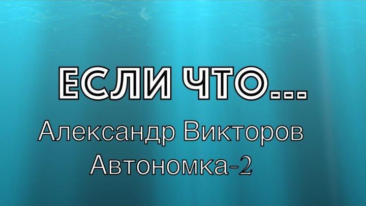 """""""Если что..."""" Александр Викторов (Автономка-2)"""