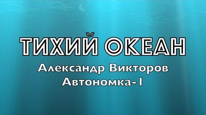 """Тихий Океан"" Александр Викторов (Автономка-1)"