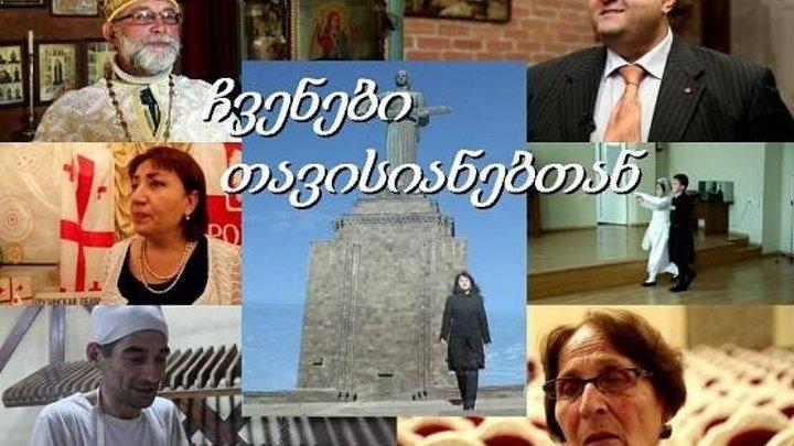 """Д/ф """"Наши у своих"""" повествует о жизни грузин Армении."""