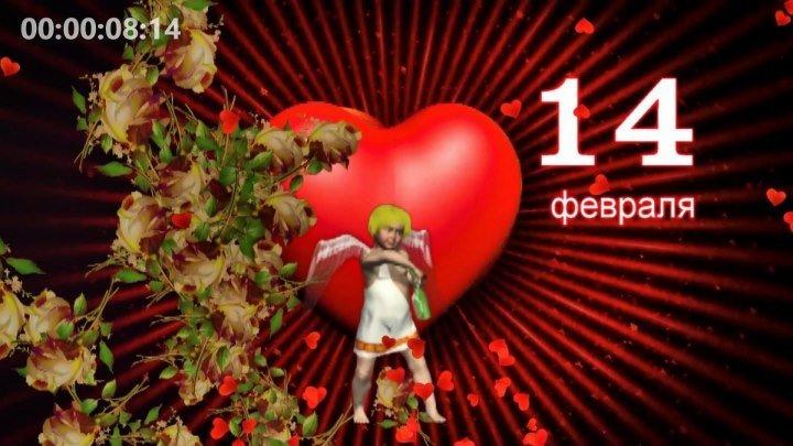 С Днём Святого Валентина! Ultra HD 4K.