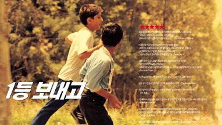 Дети Небес. (1997) Драма.