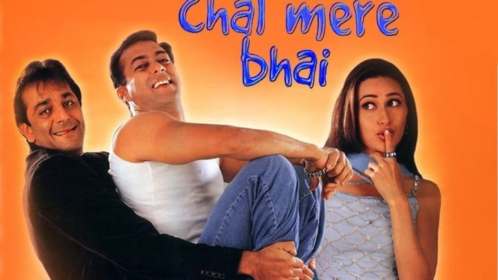 Братья-соперники (2000) Chal Mere Bhai